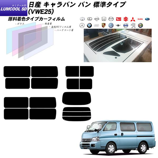 日産 キャラバン バン 標準タイプ (VWE25) ルミクールSD リアセット カット済みカーフィルム UVカット スモーク