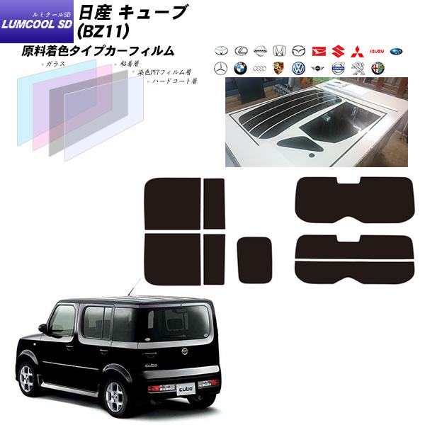 日産 キューブ (BZ11) ルミクールSD リアセット カット済みカーフィルム UVカット スモーク