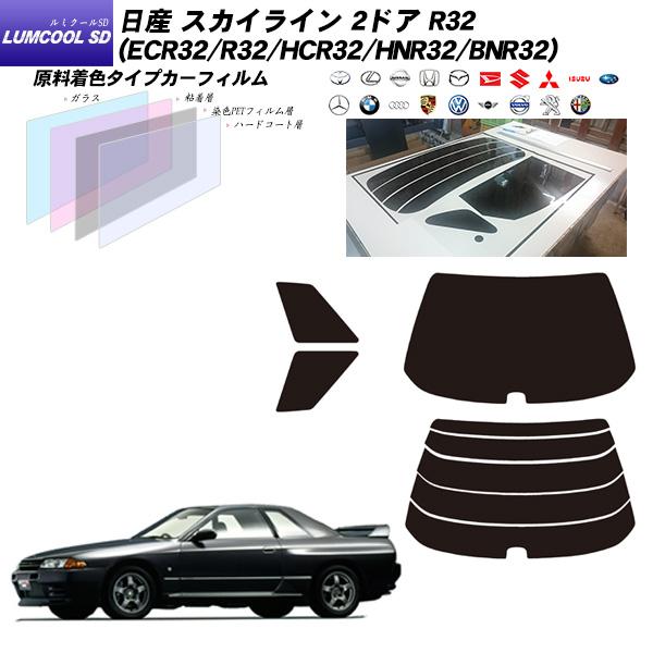 日産 スカイライン 2ドア R32 (ECR32/R32/HCR32/HNR32/BNR32) ルミクールSD リアセット カット済みカーフィルム UVカット スモーク