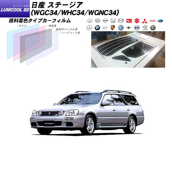 日産 ステージア (WGC34/WHC34/WGNC34) ルミクールSD リアセット カット済みカーフィルム UVカット スモーク