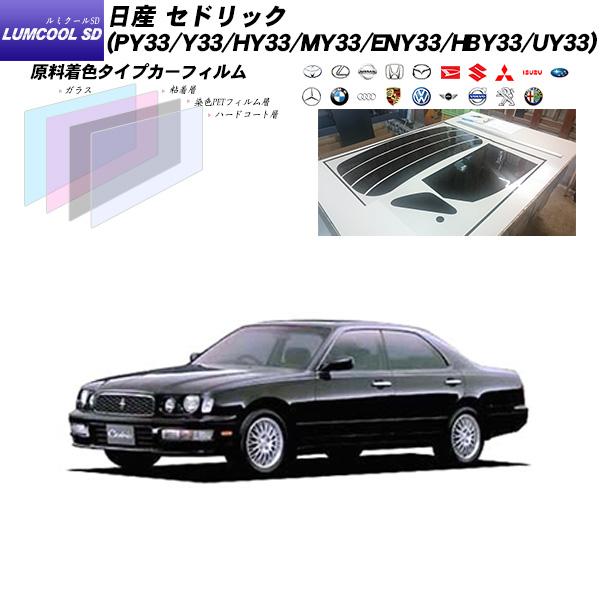 日産 セドリック (PY33/Y33/HY33/MY33/ENY33/HBY33/UY33) ルミクールSD リアセット カット済みカーフィルム UVカット スモーク