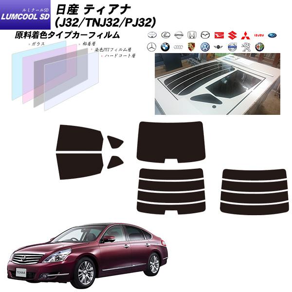 日産 ティアナ (J32/TNJ32/PJ32) ルミクールSD リアセット カット済みカーフィルム UVカット スモーク