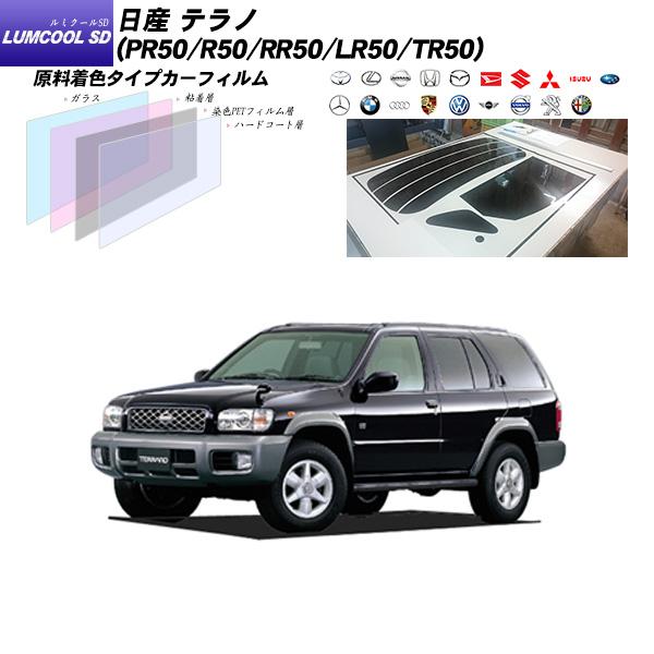 日産 テラノ (PR50/R50/RR50/LR50/TR50) ルミクールSD リアセット カット済みカーフィルム UVカット スモーク