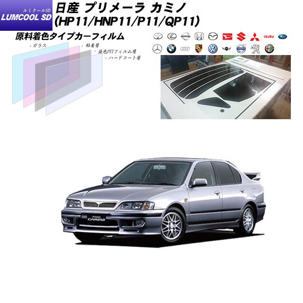日産 プリメーラ カミノ (HP11/HNP11/P11/QP11) ルミクールSD リアセット カット済みカーフィルム UVカット スモーク