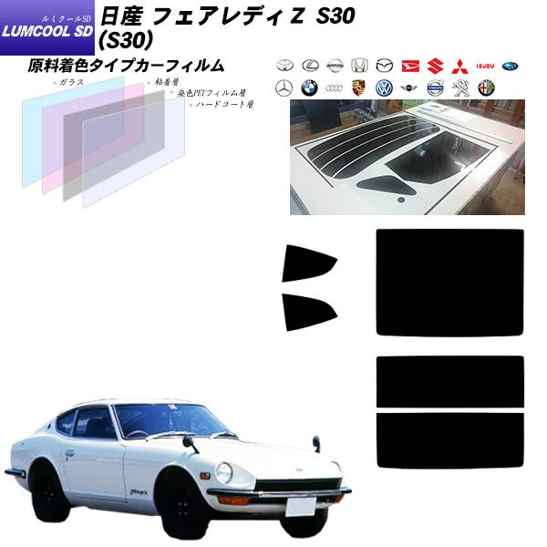 日産 フェアレディZ S30 (S30) ルミクールSD カーフィルム カット済み UVカット リアセット スモーク
