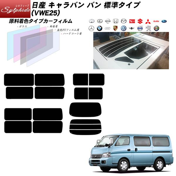 日産 キャラバン バン 標準タイプ (VWE25) シルフィード リアセット カット済みカーフィルム UVカット スモーク