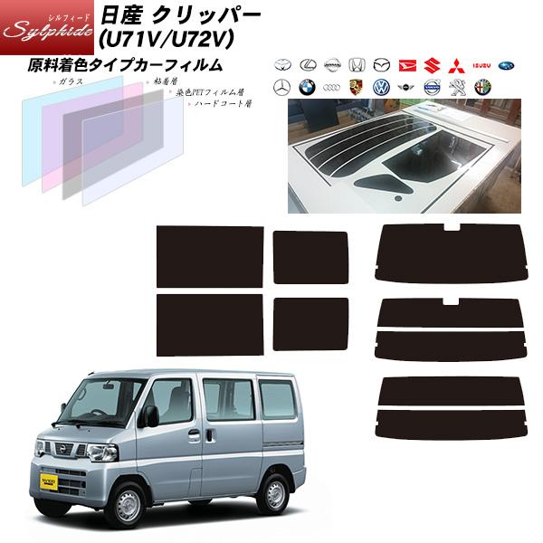 日産 クリッパー (U71V/U72V) シルフィード リアセット カット済みカーフィルム UVカット スモーク