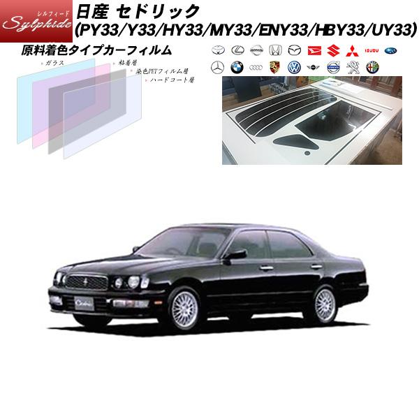 日産 セドリック (PY33/Y33/HY33/MY33/ENY33/HBY33/UY33) シルフィード リアセット カット済みカーフィルム UVカット スモーク