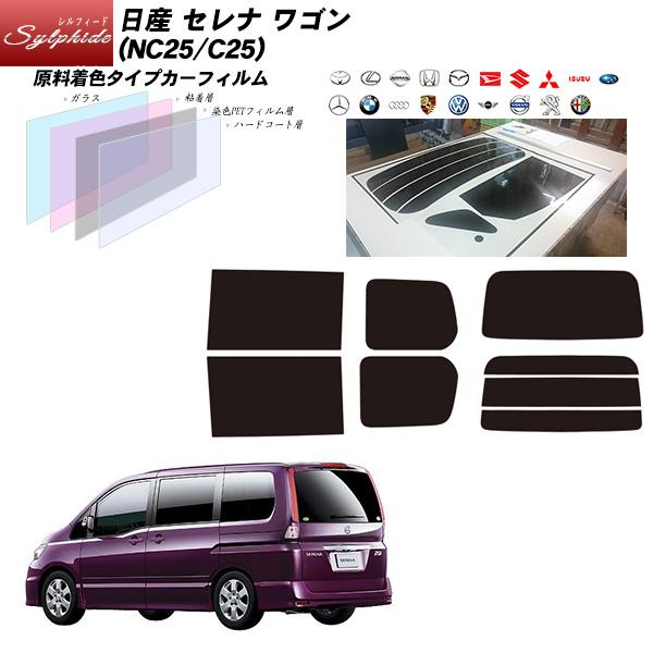 日産 セレナ ワゴン (NC25/C25) シルフィード リアセット カット済みカーフィルム UVカット スモーク