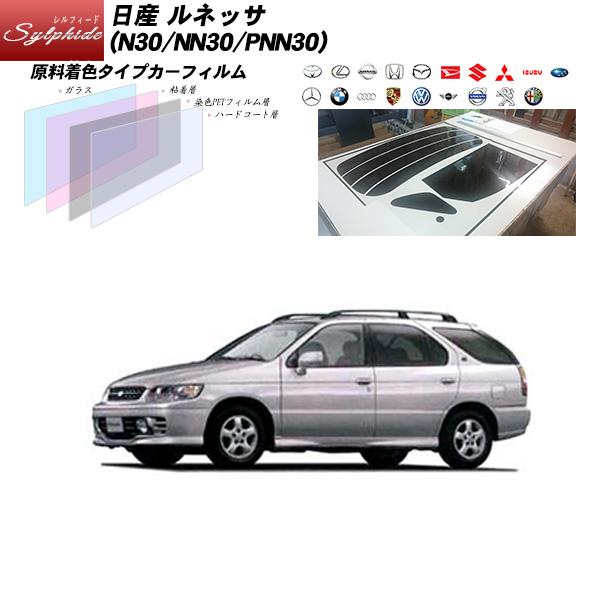 日産 ルネッサ (N30/NN30/PNN30) シルフィード リアセット カット済みカーフィルム UVカット スモーク