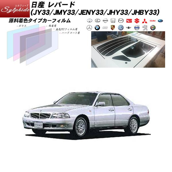 日産 レパード (JY33/JMY33/JENY33/JHY33/JHBY33) シルフィード リアセット カット済みカーフィルム UVカット スモーク