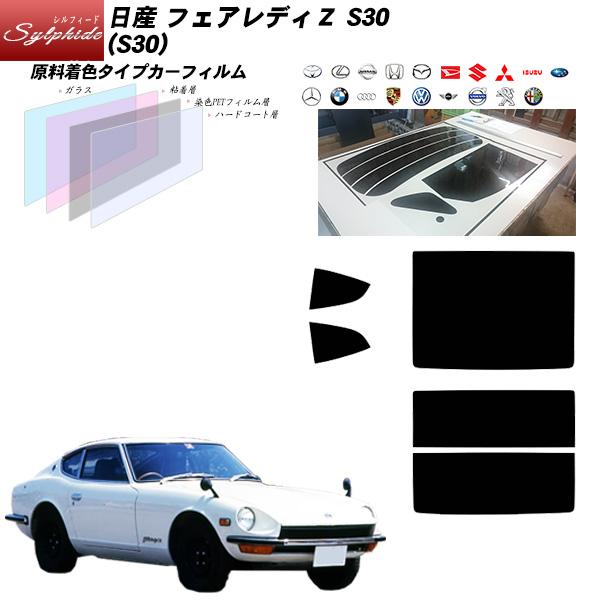 日産 フェアレディZ S30 (S30) シルフィード リアセット カット済みカーフィルム UVカット スモーク