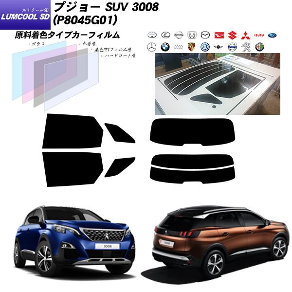 プジョー 3008 (P8045G01) ルミクールSD リアセット カット済みカーフィルム UVカット スモーク