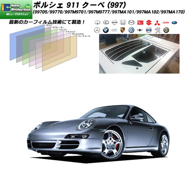 ポルシェ 911 クーペ (997) (99705/99770/997M9701/997M9777/997MA101/997MA102/997MA170) IRニュープロテクション リアセット カット済みカーフィルム UVカット スモーク