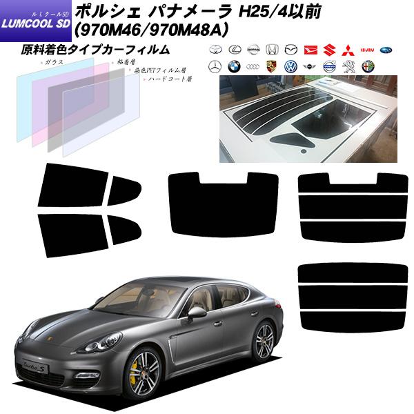 ポルシェ パナメーラ (970M46/970M48A/970CWA/970CGEA) ルミクールSD リアセット カット済みカーフィルム UVカット スモーク
