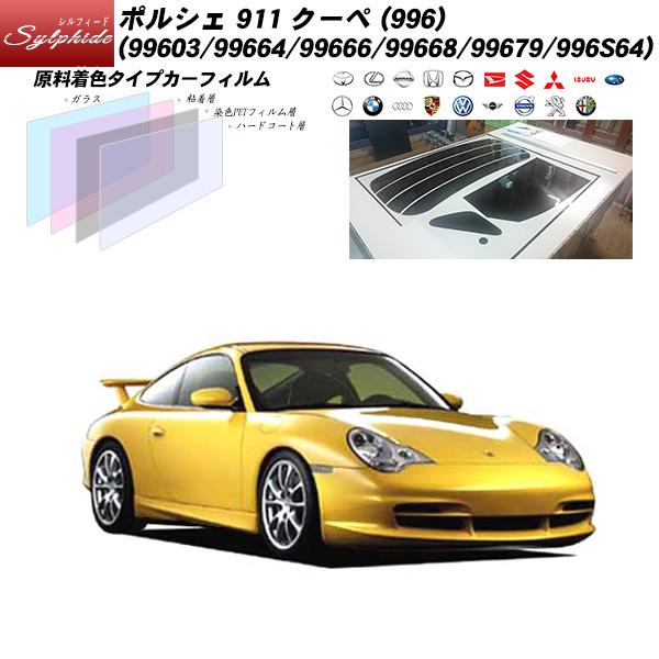 ポルシェ 911 クーペ (996) (99603/99664/99666/99668/99679/996S64) シルフィード リアセット カット済みカーフィルム UVカット スモーク