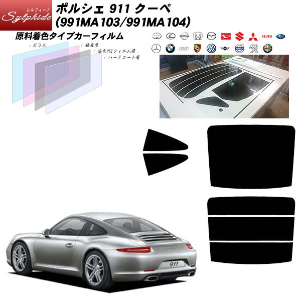 ポルシェ 911 クーペ (991MA103/991MA104) シルフィード リアセット カット済みカーフィルム UVカット スモーク