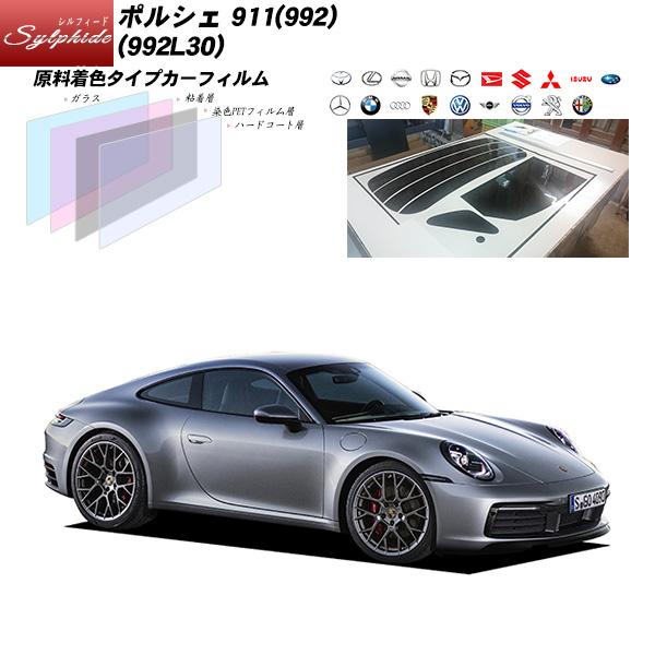 ポルシェ 911(992) (992L30) シルフィード カット済みカーフィルム リアセット