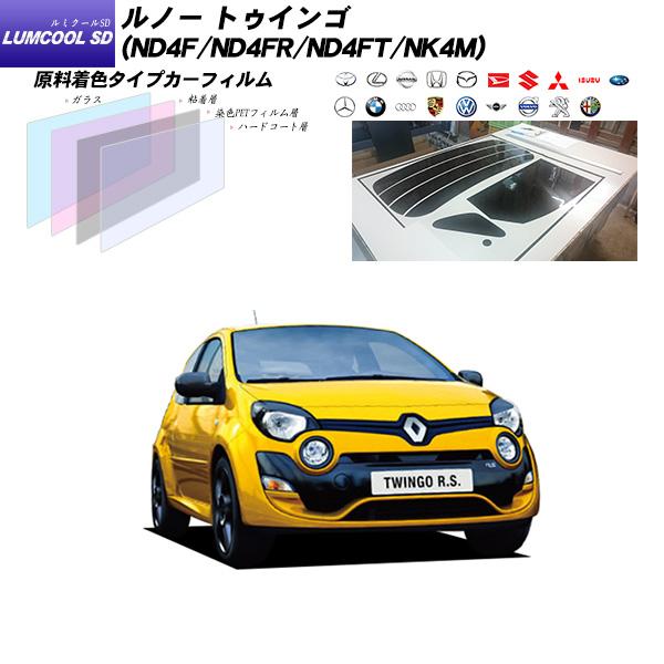 ルノー トゥインゴ (ND4F/ND4FR/ND4FT/NK4M) ルミクールSD リアセット カット済みカーフィルム UVカット スモーク