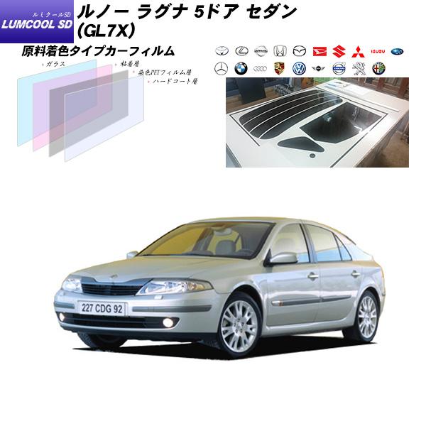 ルノー ラグナ 5ドア セダン (GL7X) ルミクールSD リアセット カット済みカーフィルム UVカット スモーク