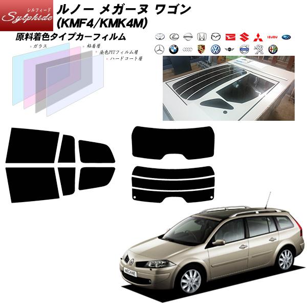 ルノー メガーヌ ワゴン (KMF4/KMK4M) シルフィード リアセット カット済みカーフィルム UVカット スモーク