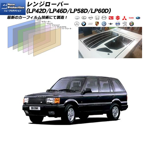 ランドローバー レンジローバー (LP42D/LP46D/LP58D/LP60D) ニュープロテクション リアセット カット済みカーフィルム UVカット スモーク