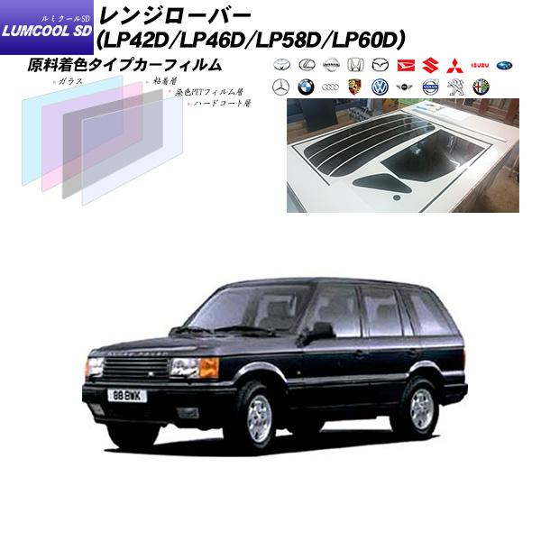 ランドローバー レンジローバー (LP42D/LP46D/LP58D/LP60D) ルミクールSD リアセット カット済みカーフィルム UVカット スモーク