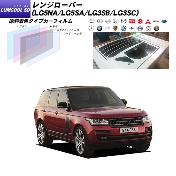 ランドローバー レンジローバー (LG5NA/LG5SA/LG3SB/LG3SC) ルミクールSD リアセット カット済みカーフィルム UVカット スモーク