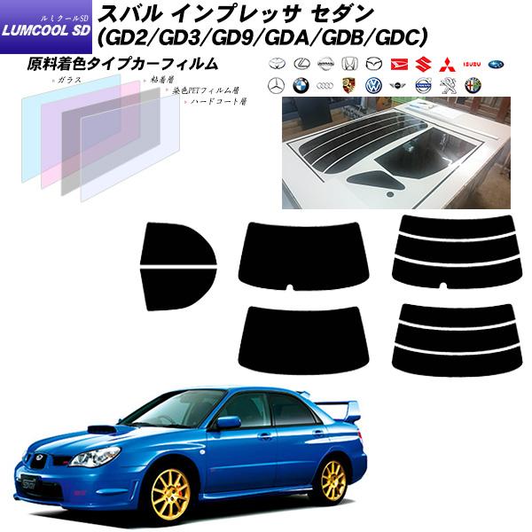 スバル インプレッサ セダン (GD2/GD3/GD9/GDA/GDB/GDC) ルミクールSD リアセット カット済みカーフィルム UVカット スモーク