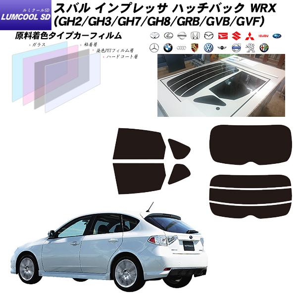 スバル インプレッサ ハッチバック WRX (GH2/GH3/GH7/GH8/GRB/GVB/GVF) ルミクールSD リアセット カット済みカーフィルム UVカット スモーク