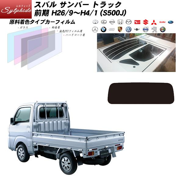 スバル サンバー トラック (S500J) シルフィード カーフィルム カット済み UVカット リアセット スモーク
