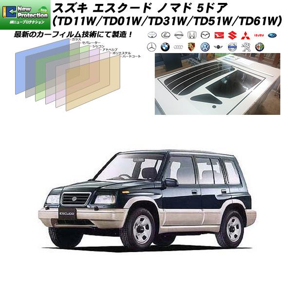 スズキ エスクード ノマド 5ドア (TD11W/TD01W/TD31W/TD51W/TD61W) IRニュープロテクション リアセット カット済みカーフィルム UVカット スモーク