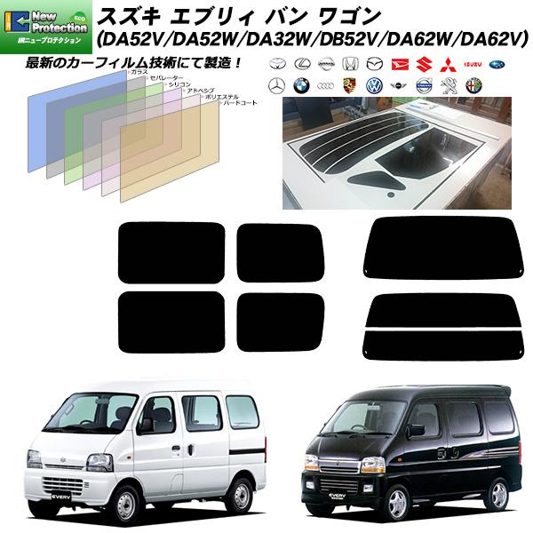 スズキ エブリィ バン ワゴン (DA52V/DA52W/DA32W/DB52V/DA62W/DA62V) IRニュープロテクション リアセット カット済みカーフィルム UVカット スモーク