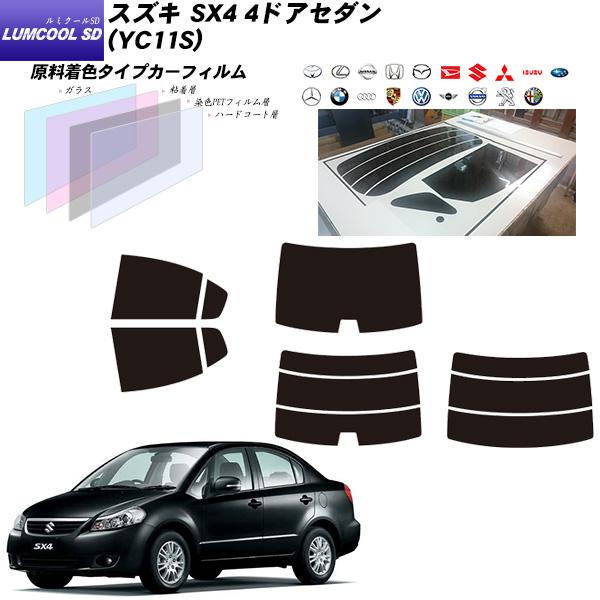 スズキ SX4 4ドアセダン (YC11S) ルミクールSD リアセット カット済みカーフィルム UVカット スモーク