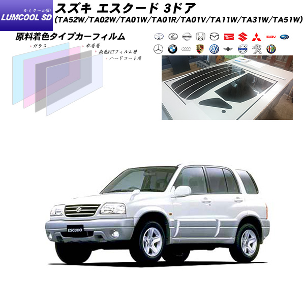 スズキ エスクード 3ドア (TA52W/TA02W/TA01W/TA01R/TA01V/TA11W/TA31W/TA51W) ルミクールSD リアセット カット済みカーフィルム UVカット スモーク