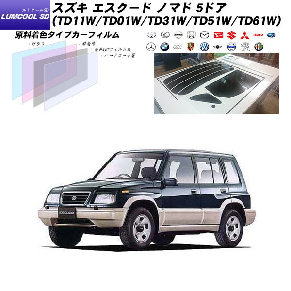 スズキ エスクード ノマド 5ドア (TD11W/TD01W/TD31W/TD51W/TD61W) ルミクールSD リアセット カット済みカーフィルム UVカット スモーク