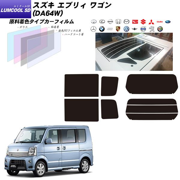 スズキ エブリィ ワゴン (DA64W) ルミクールSD リアセット カット済みカーフィルム UVカット スモーク