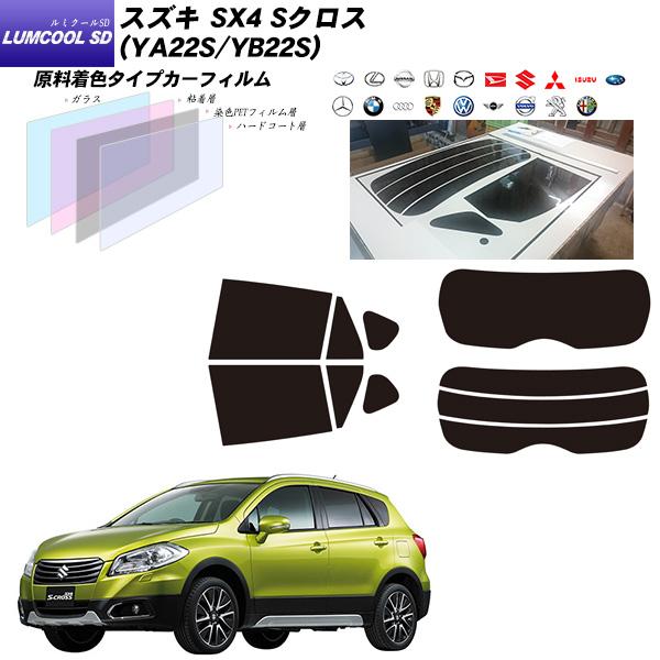 スズキ SX4 Sクロス (YA22S/YB22S) ルミクールSD リアセット カット済みカーフィルム UVカット スモーク