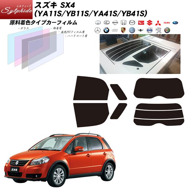 スズキ SX4 (YA11S/YB11S/YA41S/YB41S) シルフィード リアセット カット済みカーフィルム UVカット スモーク