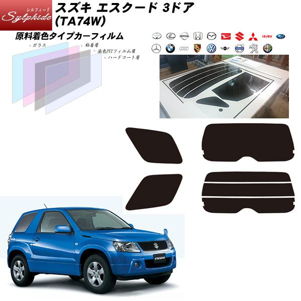 スズキ エスクード 3ドア (TA74W) シルフィード リアセット カット済みカーフィルム UVカット スモーク