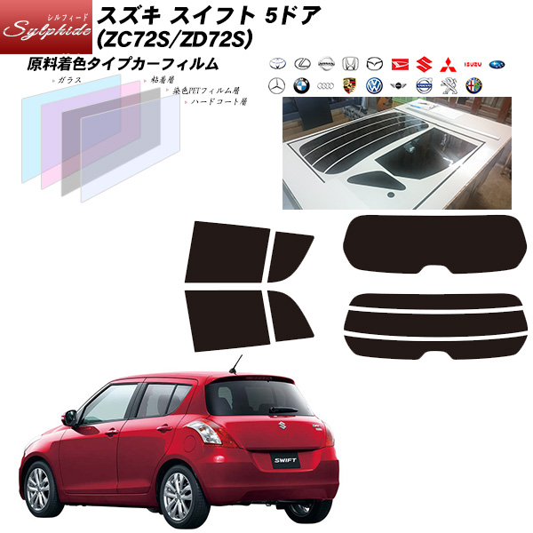スズキ スイフト 5ドア (ZC72S/ZD72S) シルフィード リアセット カット済みカーフィルム UVカット スモーク