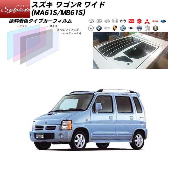 スズキ ワゴンR ワイド (MA61S/MB61S) シルフィード リアセット カット済みカーフィルム UVカット スモーク