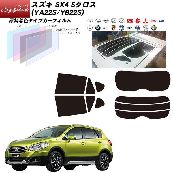 スズキ SX4 Sクロス (YA22S/YB22S) シルフィード リアセット カット済みカーフィルム UVカット スモーク