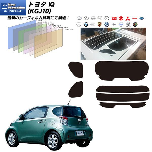 トヨタ IQ (KGJ10) ニュープロテクション カーフィルム カット済み UVカット リアセット スモーク