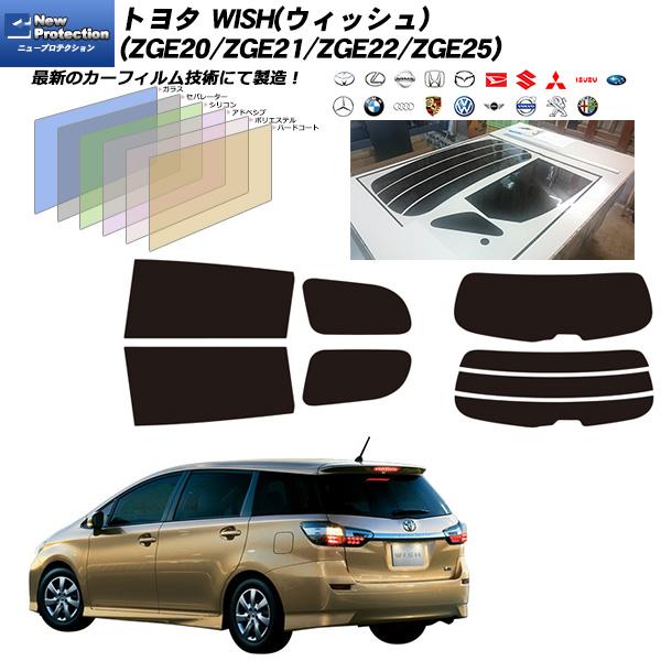 トヨタ WISH(ウィッシュ) (ZGE20/ZGE21/ZGE22/ZGE25) ニュープロテクション リアセット カット済みカーフィルム UVカット スモーク