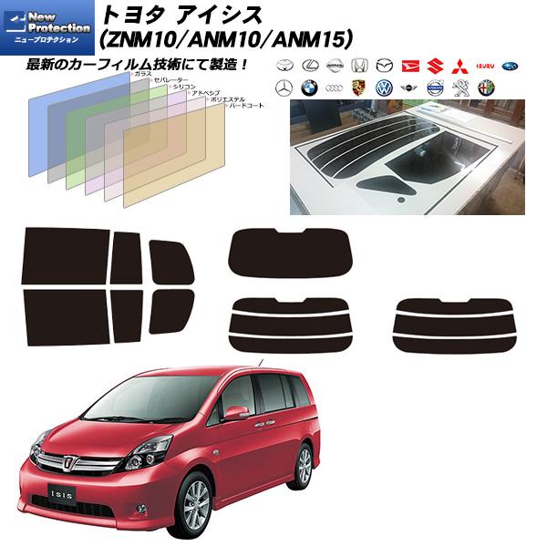 トヨタ アイシス (ZNM10/ANM10/ANM15) ニュープロテクション リアセット カット済みカーフィルム UVカット スモーク