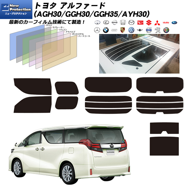 トヨタ アルファード (AGH30/GGH30/GGH35/AYH30) ニュープロテクション サンルーフオプションあり リアセット カット済みカーフィルム UVカット スモーク