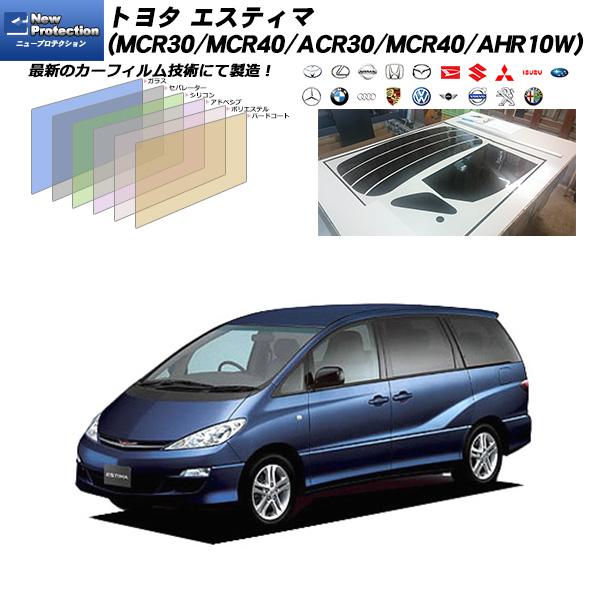 トヨタ エスティマ (MCR30/MCR40/ACR30/MCR40/AHR10W) ニュープロテクション リアセット カット済みカーフィルム UVカット スモーク