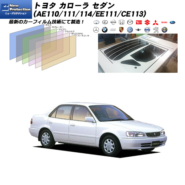 トヨタ カローラ セダン (AE110/111/114/EE111/CE113) ニュープロテクション カーフィルム カット済み UVカット リアセット スモーク