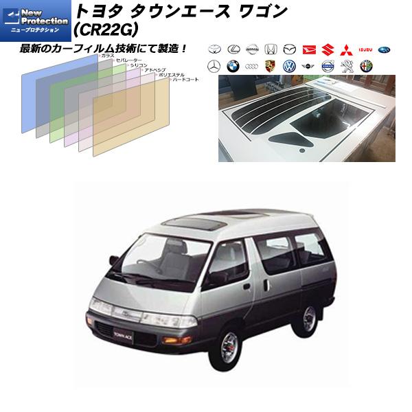トヨタ タウンエース ワゴン (CR22G) ニュープロテクション リアセット カット済みカーフィルム UVカット スモーク